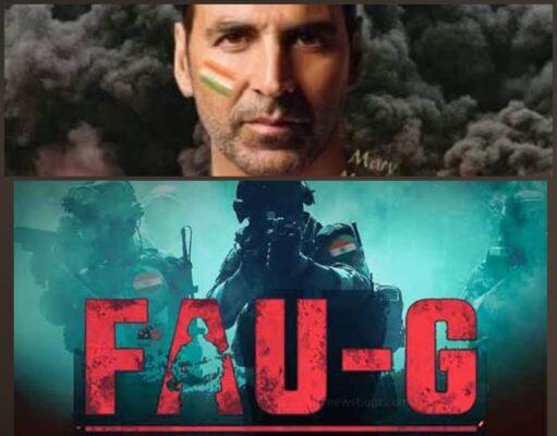 FAU G launch date Akshay kumar फौजी गेम प्ले स्टोर पर कब आएगा